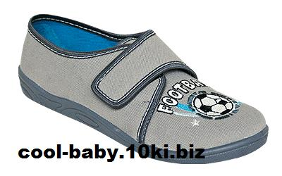 Детские тапочки текстильные для мальчика футбол серые DANIEL szary 1826 ZETPOL 25-34
