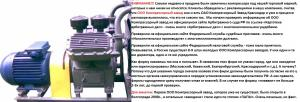 Фото  Компрессор 4ВУ1-5/9 Астана