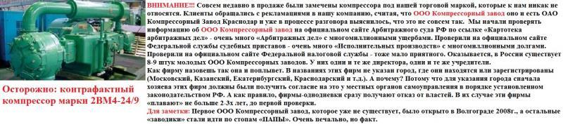 Компрессор 2ВМ4-24/9 Астана