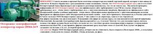 Фото  Компрессор 2ВМ4-24/9 Астана