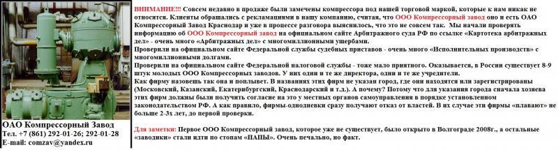Компрессор 305ВП-16/70 Астана