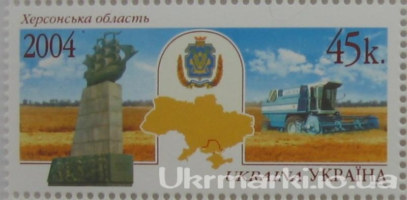 Фото Почтовые марки Украины, Почтовые марки Украины 2004 год 2004 № 599 почтовая марка Херсонская область