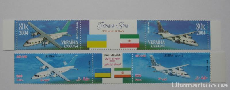 2004 № 626-627 сцепка почтовых марок Самолеты Украина-Иран И сцепка Иран-Украина