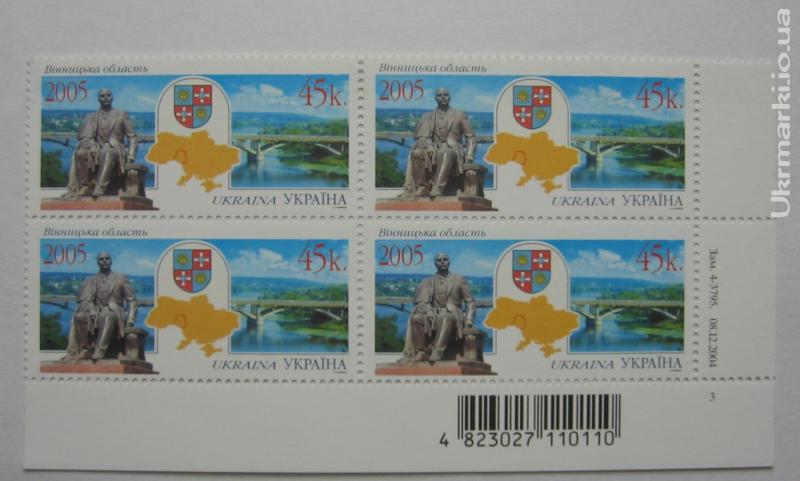 Фото Почтовые марки Украины, Почтовые марки Украины 2005 год 2005 № 642 угловой квартблок почтовых марок Винницкая область