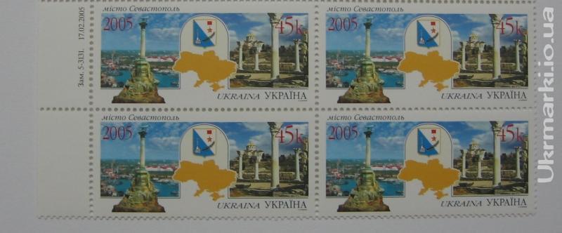 Фото Почтовые марки Украины, Почтовые марки Украины 2005 год 2005 № 643 квартблок почтовых марок Севастополь