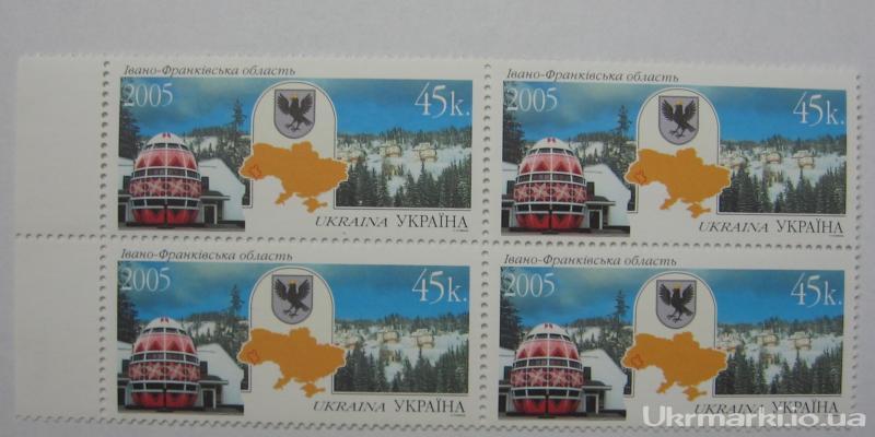 2005 № 644 квартблок почтовых марок Ивано-Франковская область