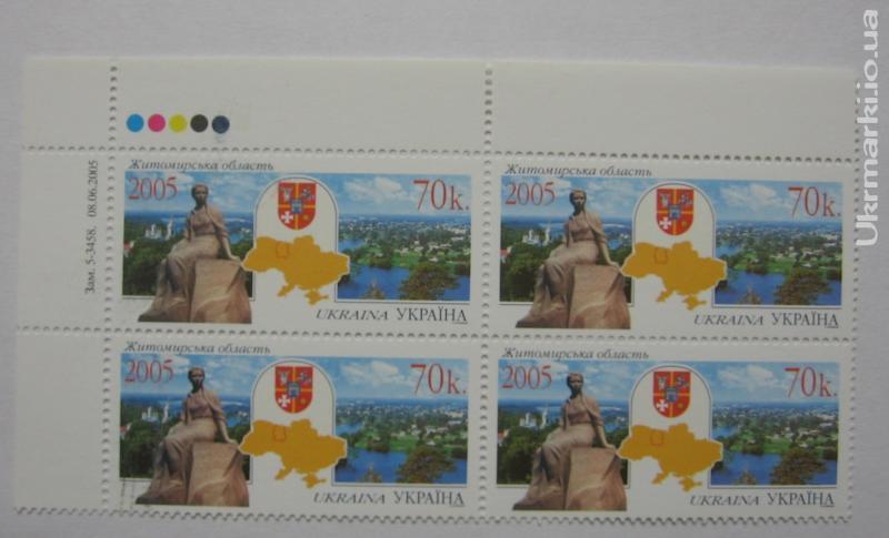 Фото Почтовые марки Украины, Почтовые марки Украины 2005 год 2005 № 645 угловой квартблок почтовых марок Житомирская область