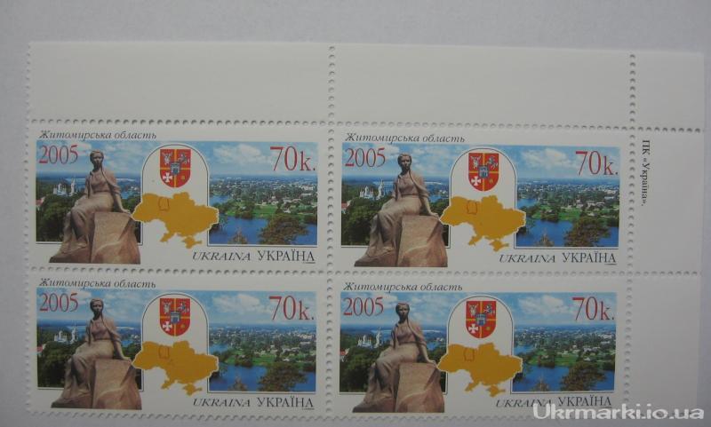 2005 № 645 угловой квартблок почтовых марок Житомирская область