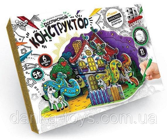 Набор для творчества «Расписной конструктор 3D» Danko Toys RK-01-02
