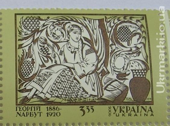 2006 № 709 почтовая марка Нарбут