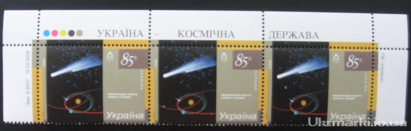 2006 № 724 верхняя часть листа почтовых марок (3 шт.) Космос Вахта кометы Галлея