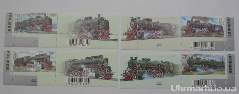2006 № 748-751 нижняя часть листа почтовых марок Паровозы СЕРИЯ с купоном