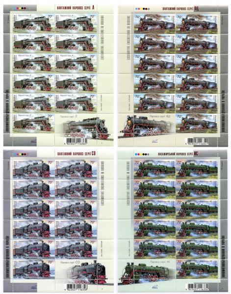 2006 № 748-751 листы почтовых марок Паровозы СЕРИЯ
