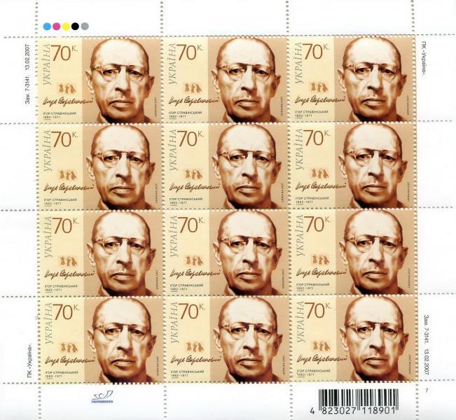 Фото Почтовые марки Украины, Почтовые марки Украины 2007 год 2007 № 822 почтовый марочный лист Игорь Стравинський (1882-1971)