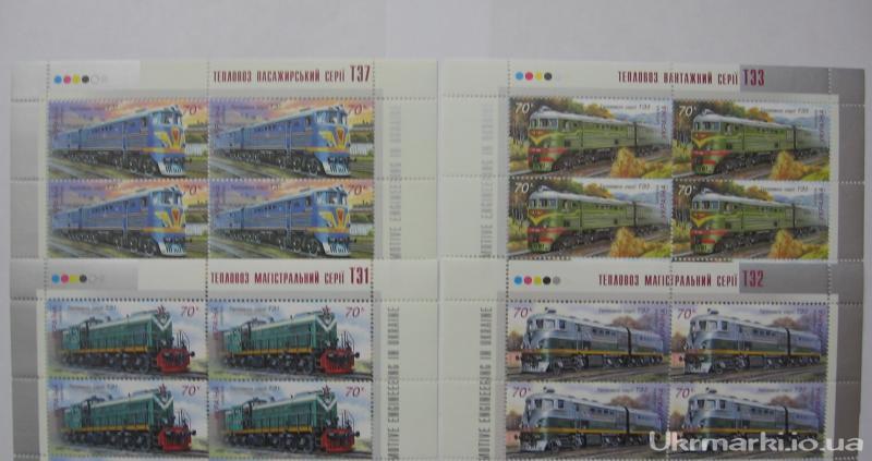 Фото Почтовые марки Украины, Почтовые марки Украины 2007 год 2007 № 836-839 верхняя часть листа Тепловозы СЕРИЯ