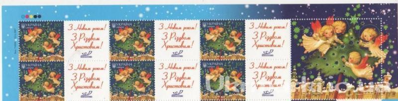 2007 № 874 верхняя часть листа почтовых марок С новым годом и Рождеством С КУПОНОМ П-5