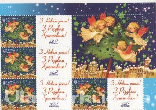 Фото Почтовые марки Украины, Почтовые марки Украины 2007 год 2007 № 874 квартблок почтовых марок С новым годом и Рождеством С КУПОНОМ П-5