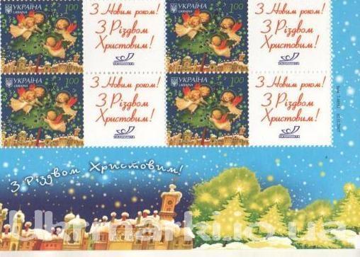 2007 № 874 угловой квартблок почтовых марок С новым годом и Рождеством С КУПОНОМ П-5