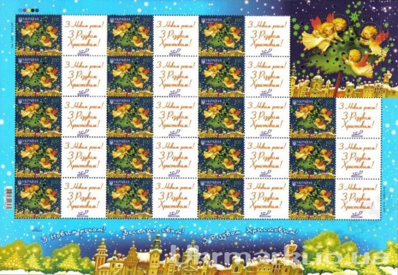 Фото Почтовые марки Украины, Почтовые марки Украины 2007 год 2007 № 874 лист собственная марка Новый год и Рождество С КУПОНОМ П-5