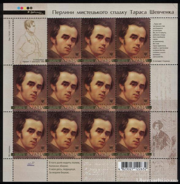 Фото Почтовые марки Украины, Почтовые марки Украины 2008 год 2008 № 902 почтовый марочный лист Тарас Шевченко  Автопортрет. 1840 2-47