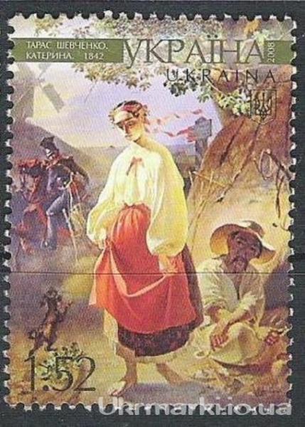 2008 № 901 почтовая марка Тарас Шевченко Катерина. 1842