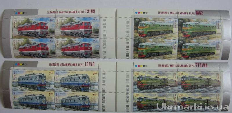 2008 № 941-945 верхняя часть листа почтовых марок Тепловозы СЕРИЯ