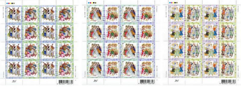 2008 № 972-977 листы почтовых марок Народная одежда
