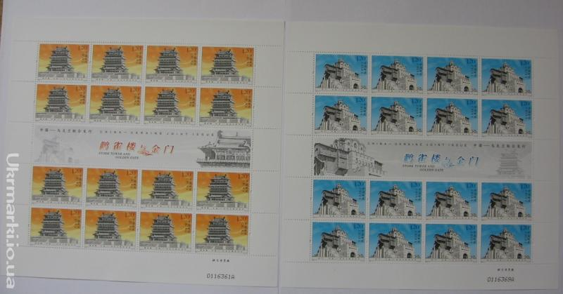 2009 № 994-995 два почтовых марочных листа Китай - Украина