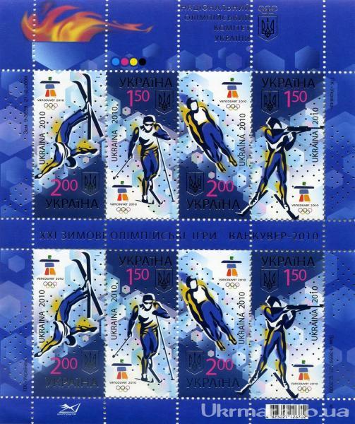 Фото Почтовые марки Украины, Почтовые марки Украины 2010  год 2010 № 1026-1029 почтовый марочный лист Спорт Ванкувер игры (достижения украинских спортсменов)