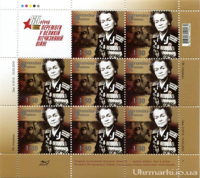 Фото Почтовые марки Украины, Почтовые марки Украины 2010  год 2010 № 1033 почтовый марочный лист 65-летие Победы в Великой Отечественной войне