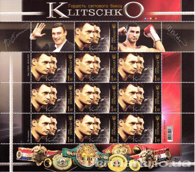 Фото Почтовые марки Украины, Почтовые марки Украины 2010  год 2010 № 1047 почтовый марочный лист Кличко спорт бокс