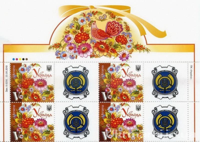 2010 № 1048 квартблок верхняя часть почтового листа Собственная марка Петриковская роспись цветы П-8