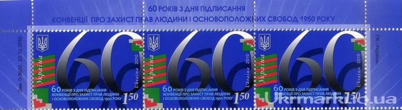 2010 № 1097 почтовая марка 60 лет с дня подписания Конвенции про защиту прав человека и основоположных свобод 1950 года