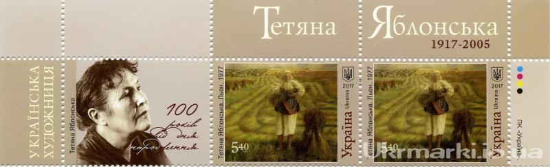 2017 № 1553 верхняя часть листа почтовых марок Живопись. Татьяна Яблонская Лен 1977