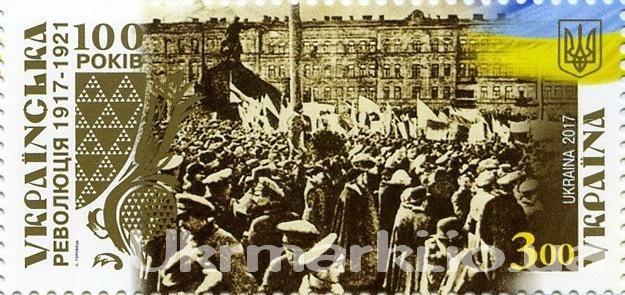 2017 № 1554 почтовая марка 100 лет со дня событий Украинской революции 1917-1921