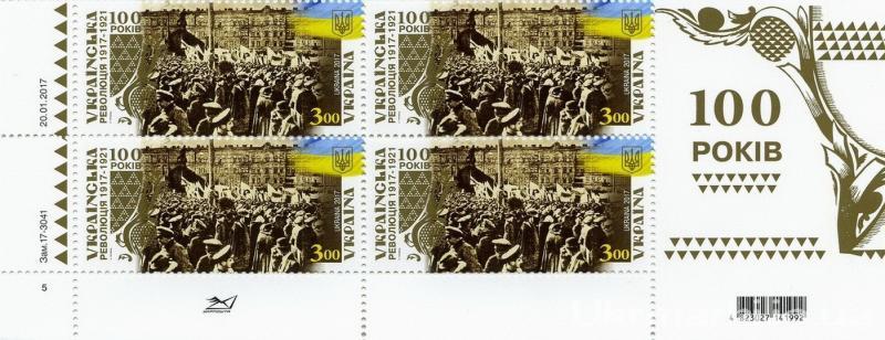 Фото Почтовые марки Украины, Почтовые марки Украины 2017  год 2017 № 1554 квартблок нижний почтовые марки 100 лет со дня событий Украинской революции 1917-1921