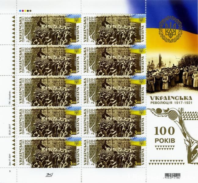 2017 № 1554 лис почтовых марок 100 лет со дня событий Украинской революции 1917-1921