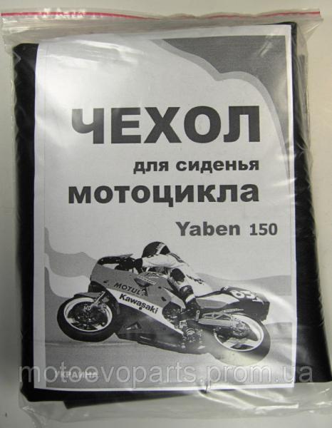 Чехол сиденья YABEN-150