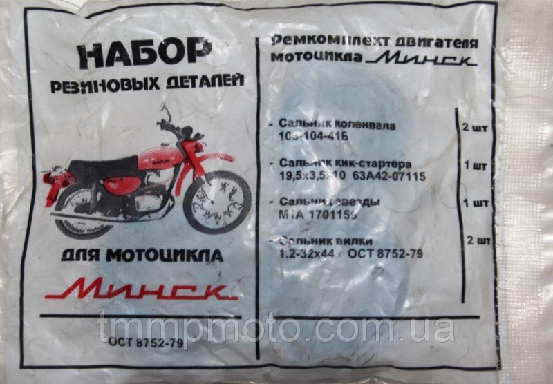 Набор сальников Минск