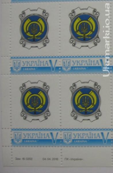 2016  угловой квартблок Собственная почтовая марка Логотип Укрпочты П-18