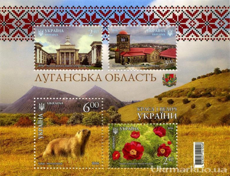2016 № 1516-1519 блок почтовых марок Красота и величие Украины. Луганская область