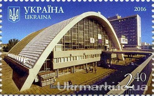 2016 № 1520 почтовая марка Красота и величие Украины. Луганская область. Луганск. Вокзал