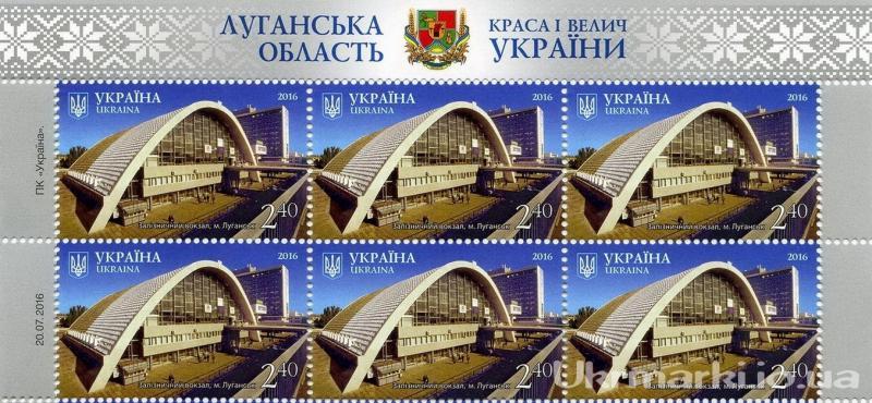 2016 № 1520 верхняя часть почтового листа Красота и величие Украины. Луганская область. Луганск. Вокзал