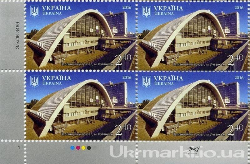 2016 № 1520 нижний левый квартблок Красота и величие Украины. Луганская область. Луганск. Вокзал