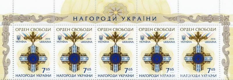 2016 № 1521 верхняя часть почтового листа Орден Свободы. Награды Украины