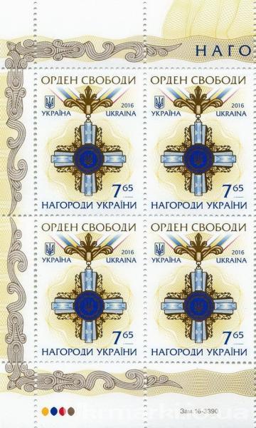 2016 № 1521 нижний левый квартблок Орден Свободы. Награды Украины