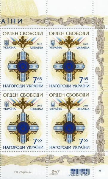2016 № 1521 нижний правый квартблок Орден Свободы. Награды Украины