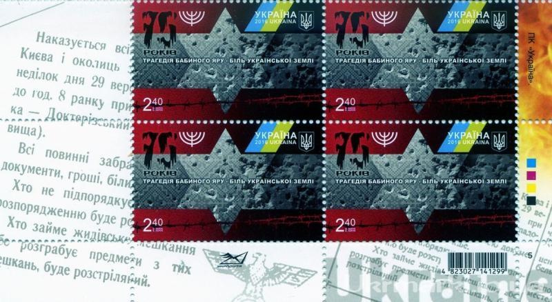 2016 № 1530 нижняя часть почтового листа 75 лет. Трагедия Бабиного Яру – боль украинской земли