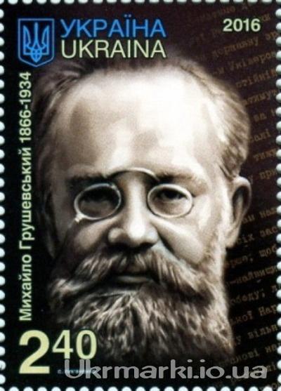 2016 № 1531 почтовая марка Михаил Грушевский 1866-1934 1