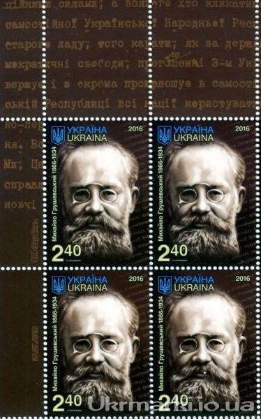 2016 № 1531 верхний левый угловой квартблок почтовых марок Михаил Грушевский 1866-1934